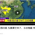 九寨溝 黄龍 地震