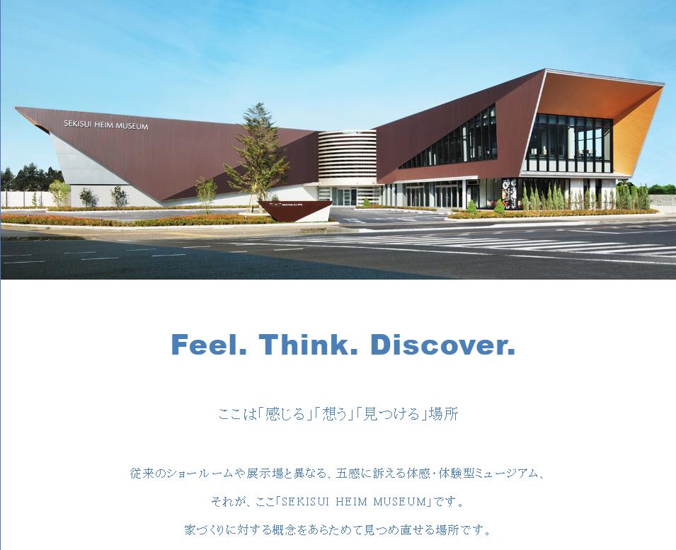 栃木セキスイハイムの体験型ショールーム「セキスイハイムミュージアム栃木」