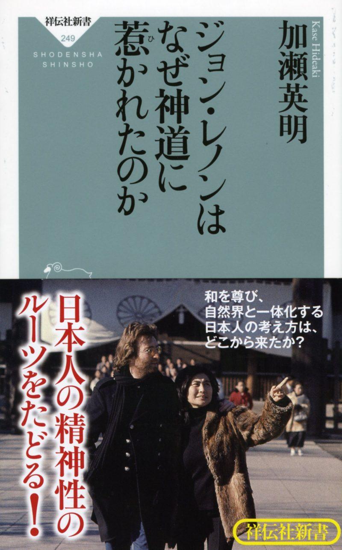ジョン・レノンはなぜ神道に惹かれたのか (祥伝社新書)  加瀬英明